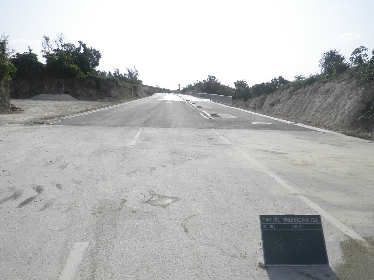 保良上地線道路改築工事(H23ー2工区)
