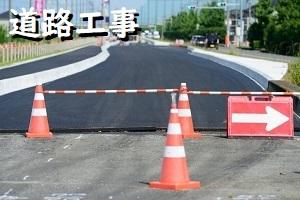 宮古島 山里建設 工事実績紹介 道路改良工事
